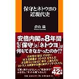 保守とネトウヨの近現代史 (扶桑社新書)