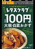 レタスクラブ Special edition ほぼ100円の大根・白菜おかず (レタスクラブMOOK)