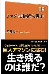 アマゾンと物流大戦争 (NHK出版新書) 新書