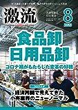 月刊激流2020年08月号 [食品卸・日用品卸/各社トップインタビュー]