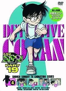 名探偵コナン PART 19 Vol.4 [DVD]