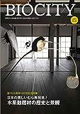 BIOCITY ビオシティ 80号 日本の美しいむら再発見! 水系散居村の歴史と景観