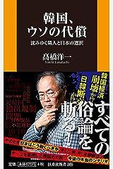 韓国、ウソの代償 沈みゆく隣人と日本の選択 (扶桑社新書) 新書