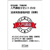 司法試験・予備試験 入門講座 法律実務基礎科目(刑事)5セットDVD