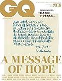 GQ JAPAN (ジーキュージャパン) 2020年7・8・9月合併号