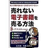 売れない電子書籍を売る方法: 3つをテコ入れするだけ!注文数と既読KENPがどんどんアップ↑↑↑ 電子書籍出版 (起業魂)