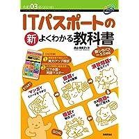 令和03年 ITパスポートの 新 よくわかる教科書 (情報処理技術者試験)