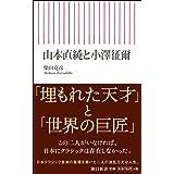 山本直純と小澤征爾 (朝日新書)