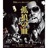 孤狼の血 [Blu-ray]