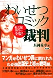 「わいせつコミック」裁判―松文館事件の全貌!