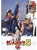 釣りバカ日誌5の写真