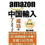 Amazon中国輸入・成功の7ステップ: 【入門】【初心者】【転売の教科書】【中国輸入 ビジネス】