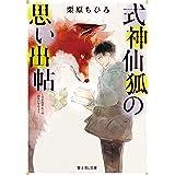 式神仙狐の思い出帖 (富士見L文庫)