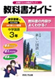 中学教科書ガイド 東京書籍版 新編 新しい国語 3年