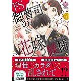 ドS御曹司の花嫁候補 (1) (Eternity COMICS)