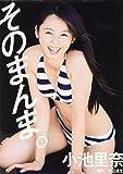 小池里奈写真集『そのまんま。』(DVD付)
