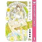 箱庭のソレイユ 1 (マーガレットコミックスDIGITAL)
