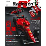 Racing on - レーシングオン - No. 509 F1英雄たち 【特別付録】 フェラーリ 126C2 モチーフ ソックス ヒールトレッド (ニューズムック)