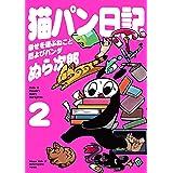 猫パン日記 幸せを運ぶねこと厄よびパンダ2【電子特別版】 (カドカワデジタルコミックス)