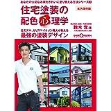 住宅塗装の配色心理学