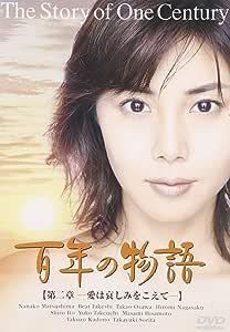 百年の物語 第二部 [DVD]