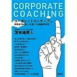 コーポレートコーチング(上)