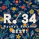 R 34~琉球三線ベスト! ~(CD)