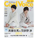 Cool Voice Vol.24 (生活シリーズ)