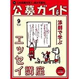公募ガイド 2018年 09月号 [雑誌]