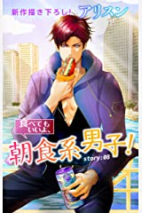 Love Silky 食べてもいいよ、朝食系男子! story08 Kindle版