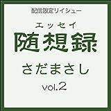 随想録 vol.2