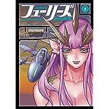 フューリーズ 虚空の銀翼(1) (ヤングキングコミックス)