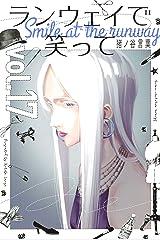 ランウェイで笑って(17) (週刊少年マガジンコミックス) Kindle版