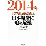 2014年 世界連鎖破綻と日本経済に迫る危機 (一般書)