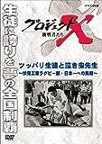 プロジェクトX 挑戦者たち ツッパリ生徒と泣き虫先生~伏見工業ラグビー部・日本一への挑戦~ [DVD]