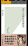 恋する西洋美術史 (光文社新書)
