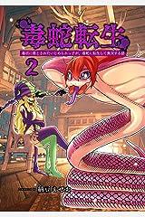 毒蛇転生(2)毒沼に落とされたいじめられっ子が、毒蛇に転生して無双する話 Kindle版