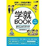 大学1、2年生の間にやっておきたいこと 学就BOOK 【改訂第4版】