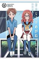 好きな子がめがねを忘れた 5巻 (デジタル版ガンガンコミックスJOKER) Kindle版