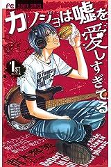 カノジョは嘘を愛しすぎてる(1) (フラワーコミックス) Kindle版