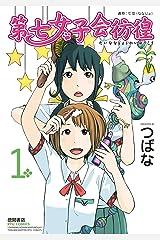 第七女子会彷徨(1) (RYU COMICS) Kindle版