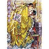 【電子限定おまけ付き】 ニライカナイ ~永劫の寵姫~ 【イラスト付き】 (幻冬舎ルチル文庫)