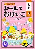 シールでおけいこ ちえ 3さい パーティー編 (うんこBooks)
