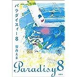 パラダイスィー8