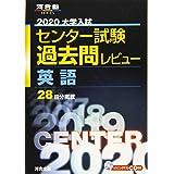大学入試センター試験過去問レビュー英語 2020 (河合塾シリーズ)