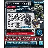 1/144 ガンダムベース限定 システムウェポンキット 001 機動戦士ガンダム