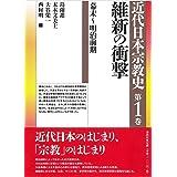 近代日本宗教史 第一巻 維新の衝撃 幕末~明治前期