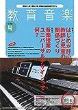 教育音楽小学版 2020年4月号
