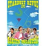 STARDUST REVUE 楽園音楽祭 2018 in モリコロパーク【初回生産限定盤(DVD)】