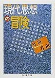現代思想の冒険 (ちくま学芸文庫)
